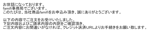 民泊WiFi famifi 申込