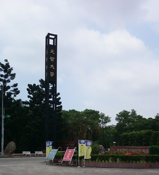 元智大学の正門