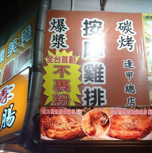 台中 観光
