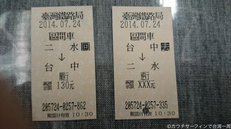 集集線チケット1