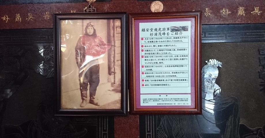 飛虎将軍廟の日本人
