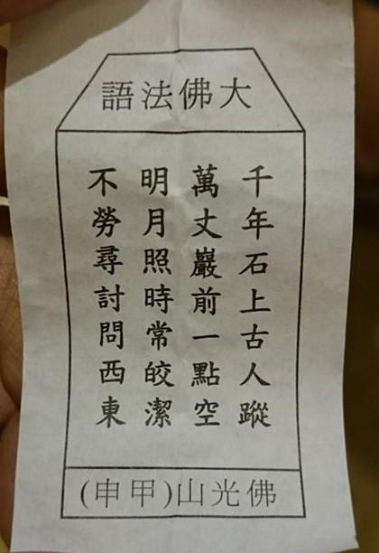 foguangshan-5