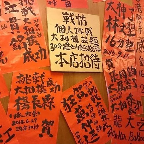 【台湾一周38日目】墾丁メインストリートで日本式ラーメンを食べる