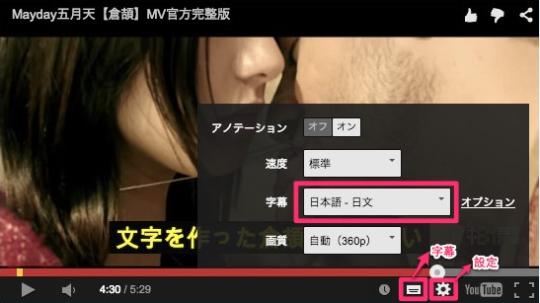 YouTubeで日本語字幕を出せる五月天(Mayday)の曲
