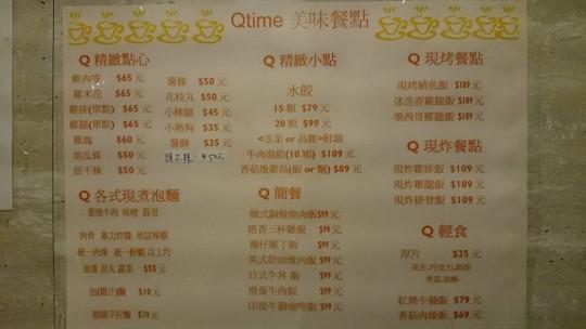 qtime-menu
