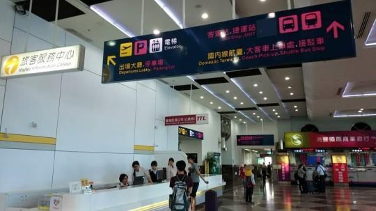 台湾無料Wifi「iTaiwan」の概要と高雄国際空港で利用手続きをする方法