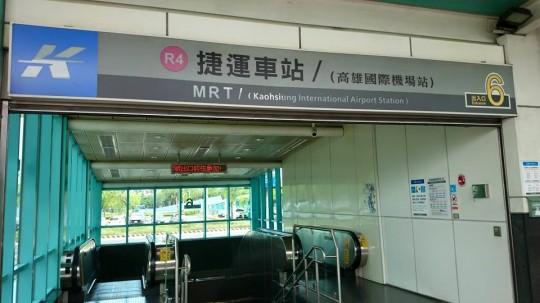 高雄国際空港から市内へのアクセス 〜MRTで高雄駅まで行ってみた〜