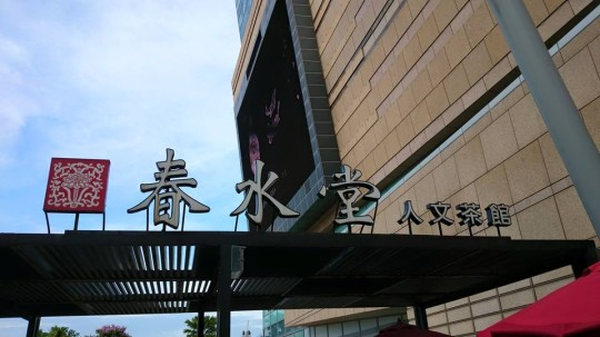 高雄MRTの凱旋駅には大きな見所が二つもある!西にドリームモール、東には凱旋夜市