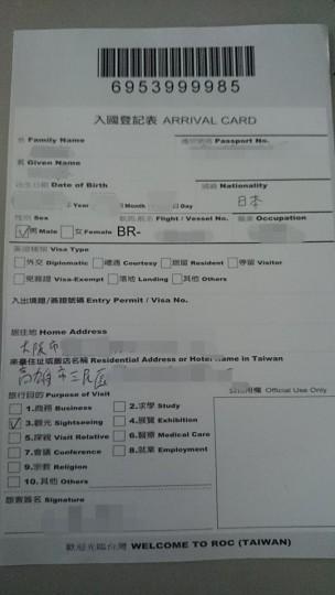 入国カードの書き方