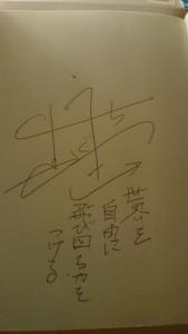 心を穏やかにする台湾からの手紙 〜愛する人を見守り続け、台湾に恩返しをし続ける〜