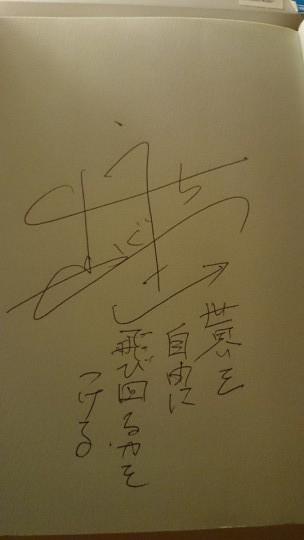 私の原点、パワートラベラーの阪口裕樹さんにお会いしてきました