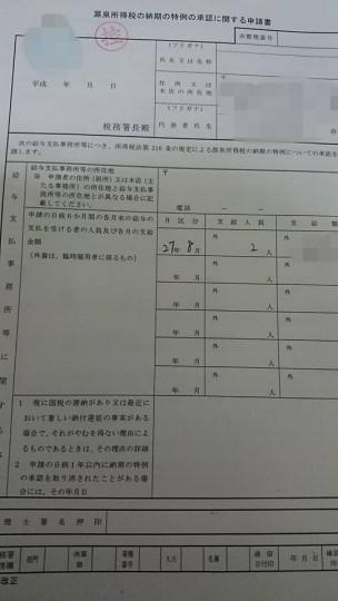 税務署に開業届を出してきた。日本から事業収入を得た状態で海外移住できることも判明