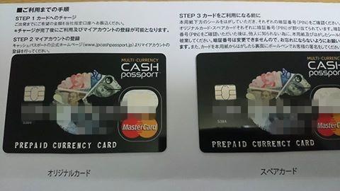 Tポイント付きキャッシュパスポート