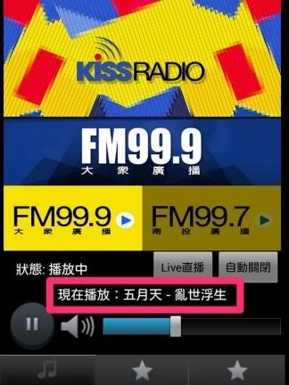 台湾CPOPが聴けるおすすめラジオ局2選
