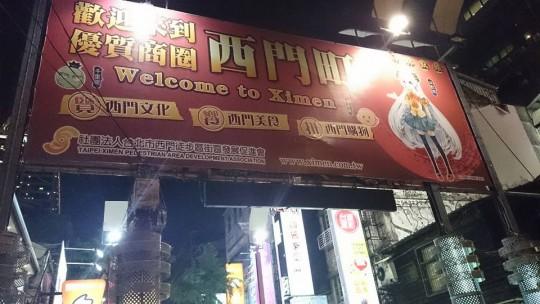 西門町で迷子になって台湾人の親切さとか親日とかについて改めて考え直したという話