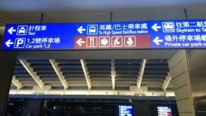 桃園国際空港から台北市内へのアクセス【2017年最新版】