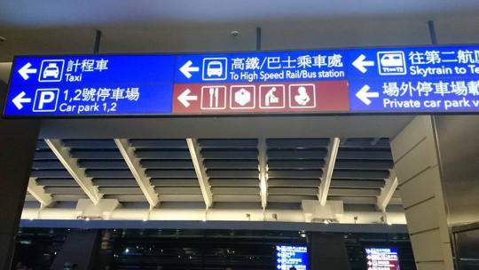 桃園国際空港から台北市内へのアクセス