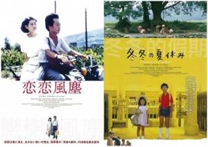世界初のデジタル・リマスター版!台湾ホウ・シャオシェン監督の名作映画が全国公開!