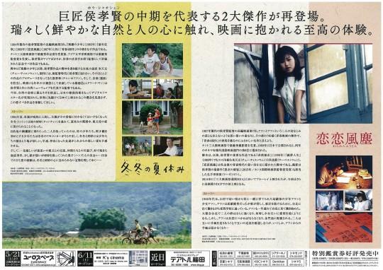 ホウ・シャオシェン監督の台湾映画