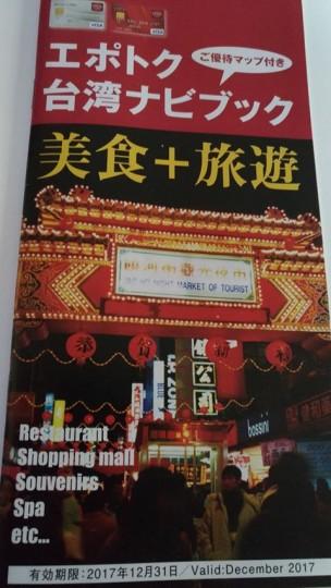 エポトク台湾ナビブック(2017年版)