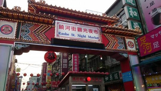 饒河街観光夜市が台湾初心者におすすめな5つの理由
