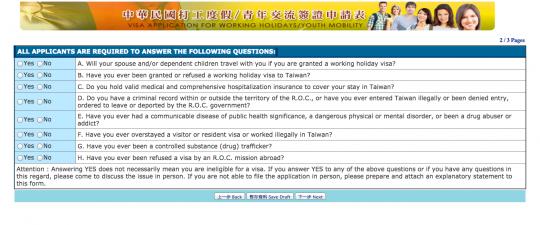 台湾ワーキングホリデーのビザ申請手続き・必要書類について