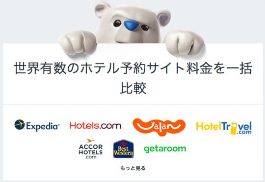 ホテルズコンバインドについて | ROUND TAIWAN