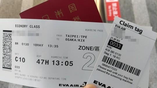 インタウンチェックインで発行されたエバー航空復路チケット