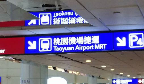taoyuan-mrt-sign