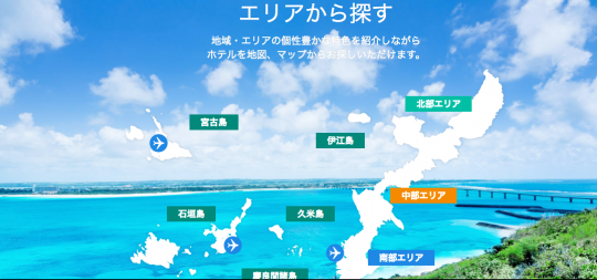 OTSホテル 沖縄旅行