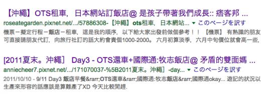 OTSホテル 評判