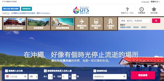 OTSホテル 中国語