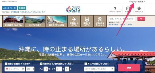 OTSホテル 多言語対応