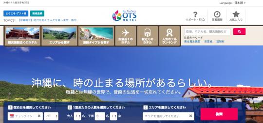 OTSホテル トップページ
