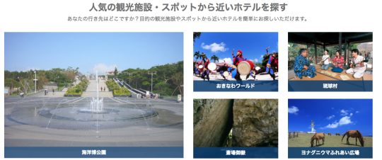 OTSホテルは初めての沖縄旅行でおすすめの予約サイト。台湾からの評判も良い