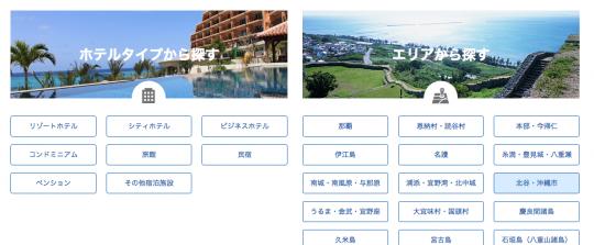 OTSホテル 沖縄観光