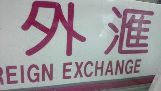 taiwanexchange2