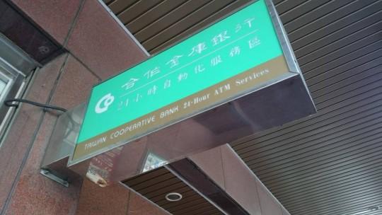 taiwanexchange3