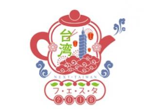 台湾フェスタ2016(NEXT TAIWAN)が東京・代々木公園で開催されます!