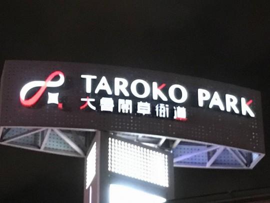 tarokopark1