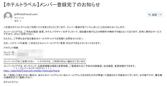 hoteltravel-toroku-mail