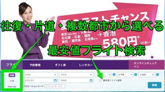 香港エクスプレスの格安セールチケットを購入する流れ