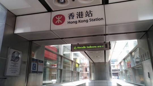 hongkong-access8
