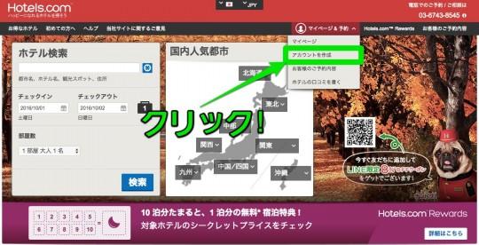 hotelscom-toroku