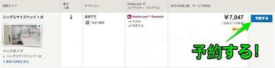 hotelscom-yoyaku