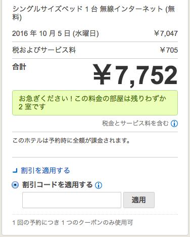 hotelscom-yoyaku3