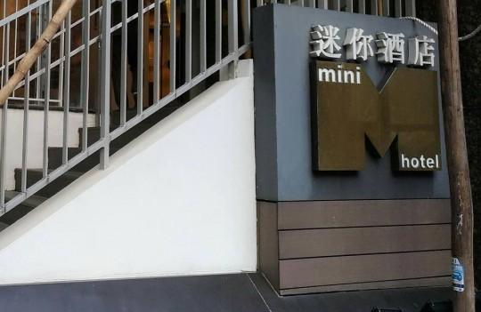 香港のミニホテルは小さいけど、綺麗でお洒落で快適・便利でかなりオススメの格安ホテル!