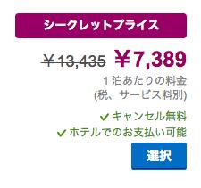 secret-price