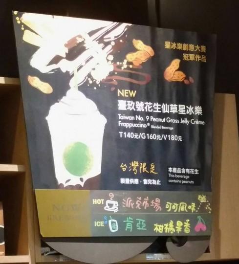 【台湾スタバ】台湾限定のピーナツ仙草フラペチーノを食べてみた