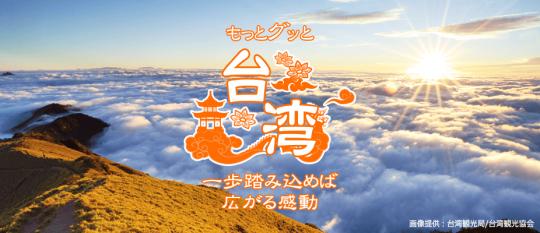 WILLER×国光客運で実現!ディープな台湾に出会える格安現地ツアーを紹介します